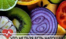 Какие продукты нельзя есть на голодный желудок