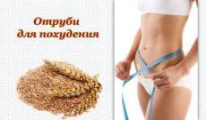 Отруби для похудения как употреблять